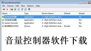 音量控制器软件下载