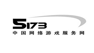 5173官网大全
