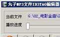 丸子MP3文件ID3TAG编辑器