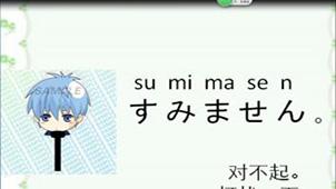 日语口语软件专题
