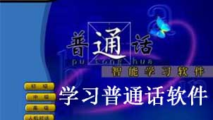 学习普通话软件