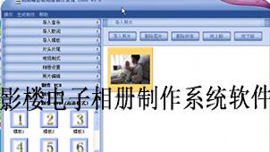 影楼电子相册制作系统软件