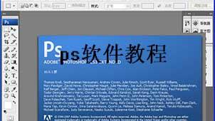 ps软件教程