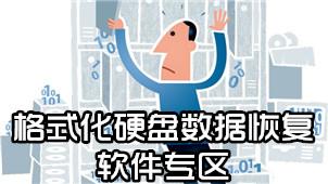 格式化硬盘数据恢复软件专区