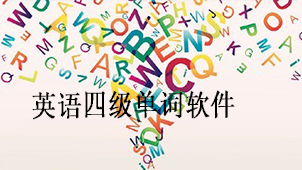 英语四级单词软件