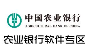 农业银行软件专区
