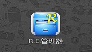 RE文件管理器汉化版大全