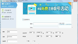QQ申请器大全