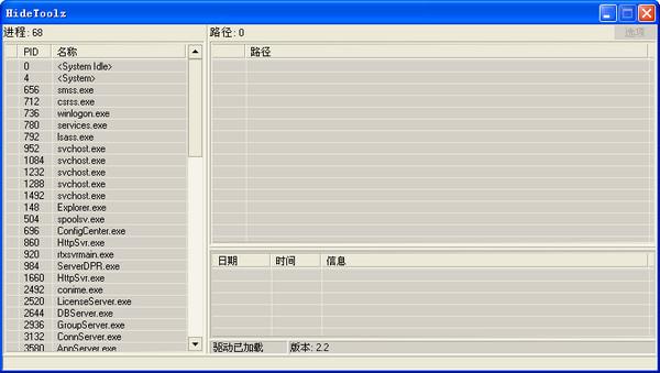 HideToolz(隐藏进程工具) 32/64截图1