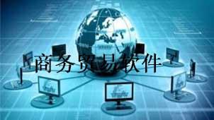 商务贸易软件