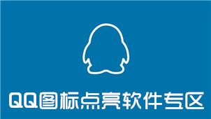 QQ图标点亮软件专区