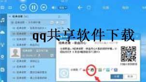 qq共享软件下载
