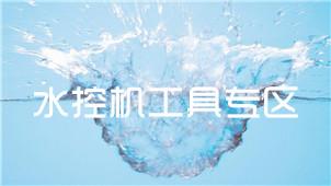 水控机工具专区