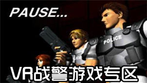 VR战警游戏专区
