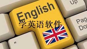学英语软件