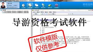 导游资格考试软件下载