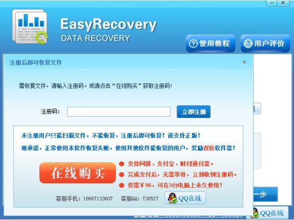 EasyRecovery截图3