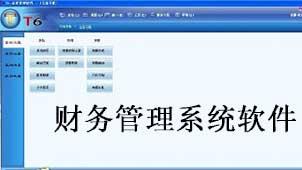 财务管理系统软件