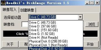 img写盘工具DiskImage截图1