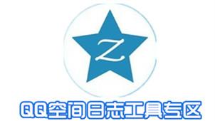 QQ空间日志工具专区