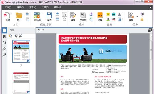 ABBYY PDF Transformer截图