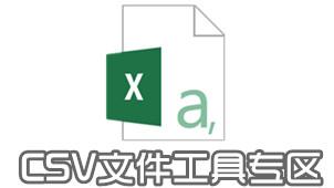 CSV文件工具專區