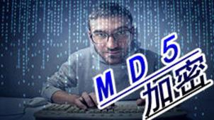 MD5在线解密大全