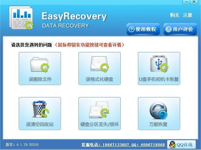 EasyRecovery截图