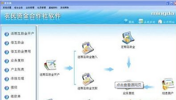 MingDa资金合作社系统软件