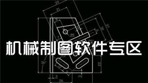 机械制图软件专区