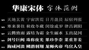 华康字体专题
