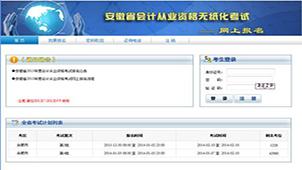 安徽会计从业资格考试软件专题