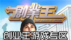 創業王游戲專區