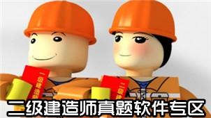 二级建造师真题软件专区