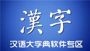 汉语大字典软件专区