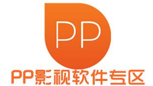 PP影视软件专区