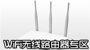 WiFi无线路由器专区