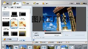 图片工厂软件