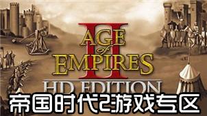 帝国时代2游戏专区