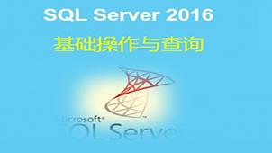 SQL教程大全