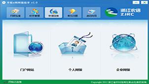 丰收e网软件专题