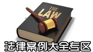 法律案例大全专区