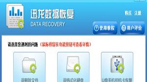 迅龙数据恢复软件免费版大全
