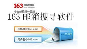 163邮箱搜寻软件