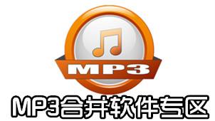 MP3合并软件专区