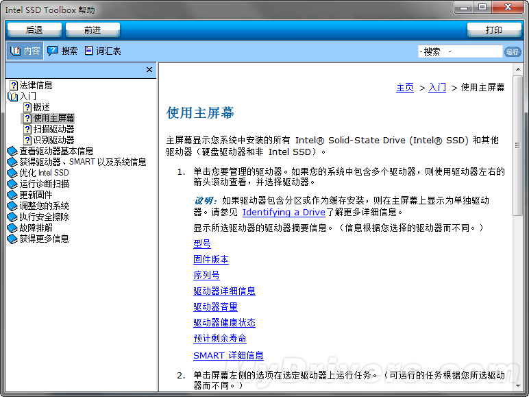 Intel英特尔 X18-M/X25-M/X25-V固态硬盘固件