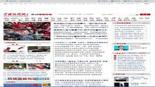 中新网新闻专题