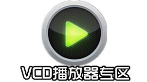 VCD播放器专区