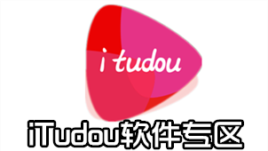 iTudou软件专区