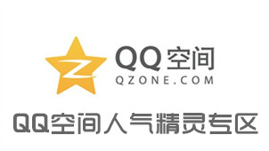 QQ空间人气精灵专区